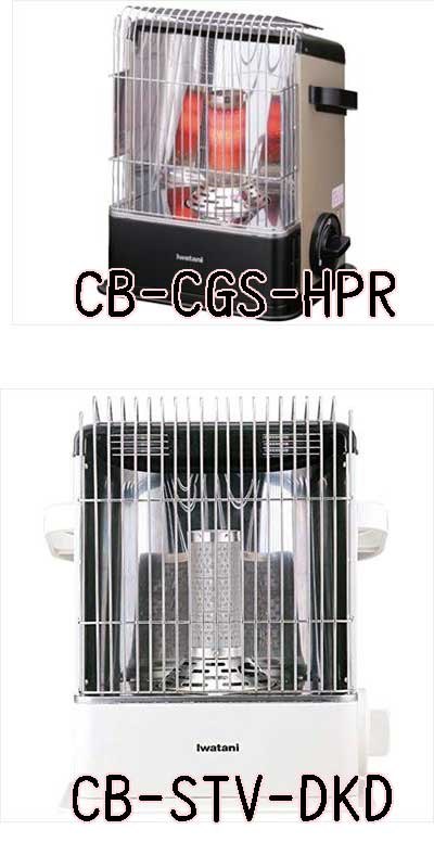 CB-CGS-HPRとCB-STV-DKDの外観