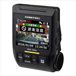 コムテック HDR-75GA