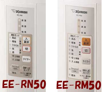 EE-RN50とEE-RM50の違いの比較