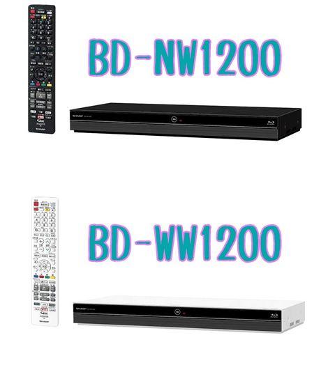 BD-NW1200とBD-WW1200の外観