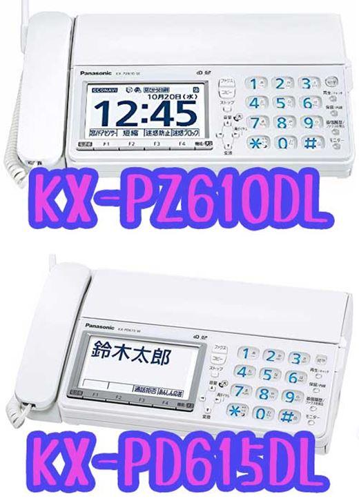 KX-PZ610DLとKX-PD615DLの比較