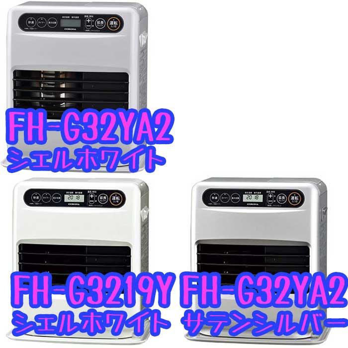FH-G32YA2とFH-G3219Yの比較