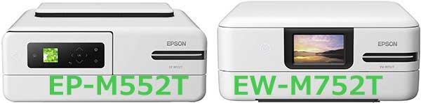 エプソン EW-M752TとEP-M552T