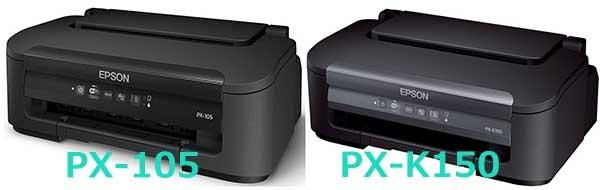 エプソン PX-105とPX-K150