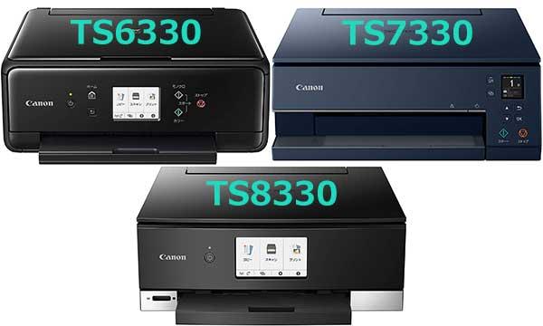キヤノン TS6330・TS7330・TS8330