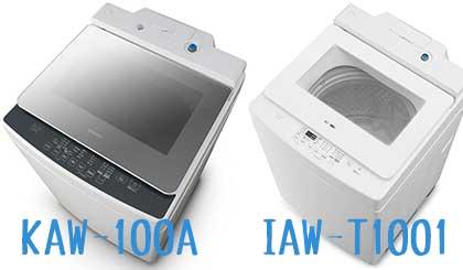 アイリスオーヤマ KAW-100AとIAW-T1001