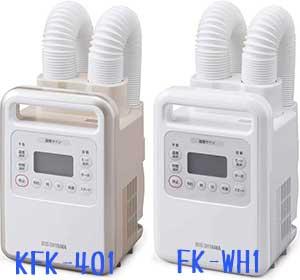 アイリスオーヤマ KFK-401とFK-WH1